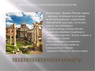 Цивилизация Древних Римлян, наряду с другими Античными культурами, является К