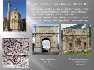 АРХИТЕКТУРА – ТРИУМФАЛЬНЫЕ СООРУЖЕНИЯ Именно в Риме появилась особые архитект