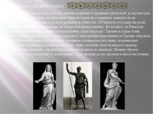 СКУЛЬПТУРА ДРЕВНЕГО РИМА Древнеримская скульптура уходит своими корнями в тра