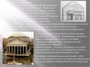 АРХИТЕКТУРА ХРАМОВАЯ Конструкцию храмов, как и сами религиозные верования Рим