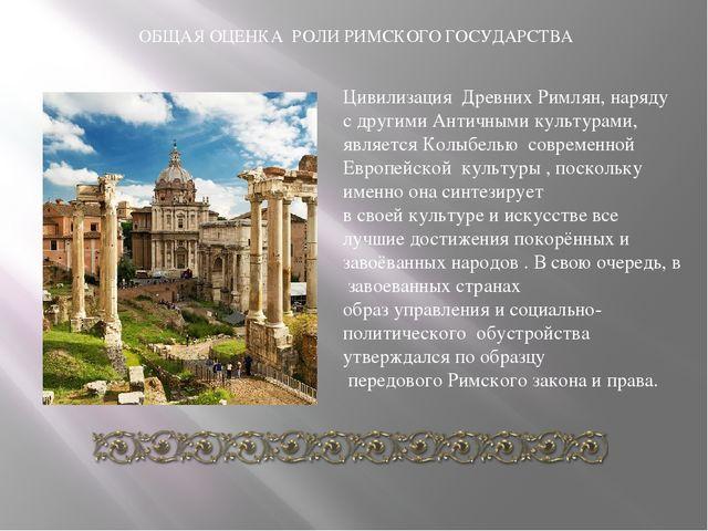 Цивилизация Древних Римлян, наряду с другими Античными культурами, является К...
