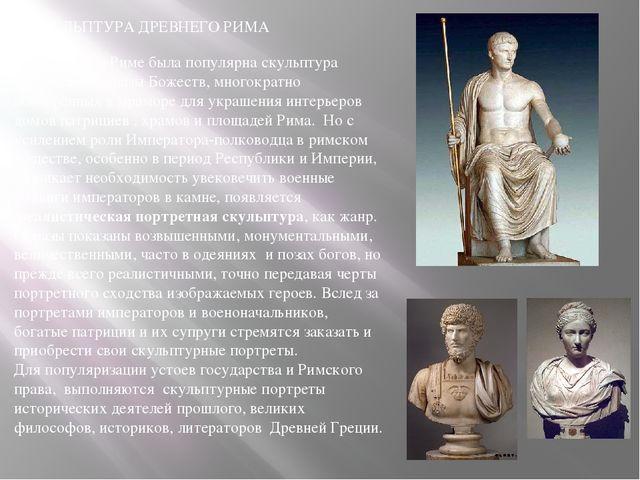 Более всего в Риме была популярна скульптура греческая – образы Божеств, мног...