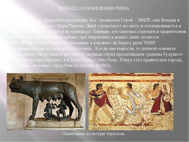 Согласно легенде, прародителем римлян был троянский Герой – ЭНЕЙ, сын Венеры...