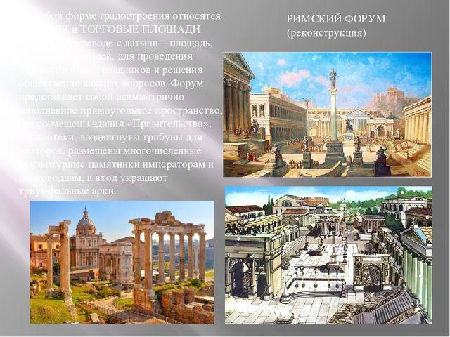 К особой форме градостроения относятся ФОРУМЫ и ТОРГОВЫЕ ПЛОЩАДИ. Форум – в п...