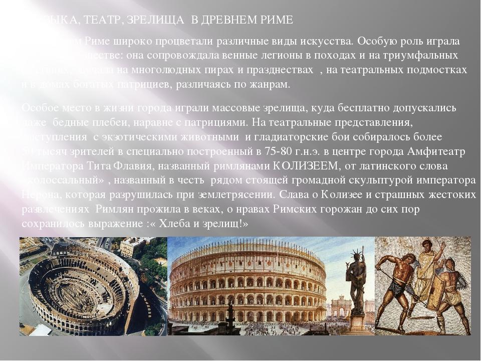 МУЗЫКА, ТЕАТР, ЗРЕЛИЩА В ДРЕВНЕМ РИМЕ В Древнем Риме широко процветали различ...