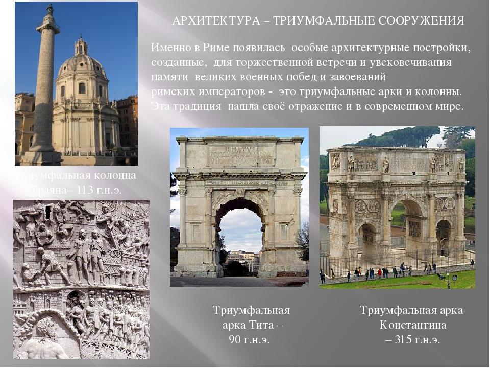 АРХИТЕКТУРА – ТРИУМФАЛЬНЫЕ СООРУЖЕНИЯ Именно в Риме появилась особые архитект...