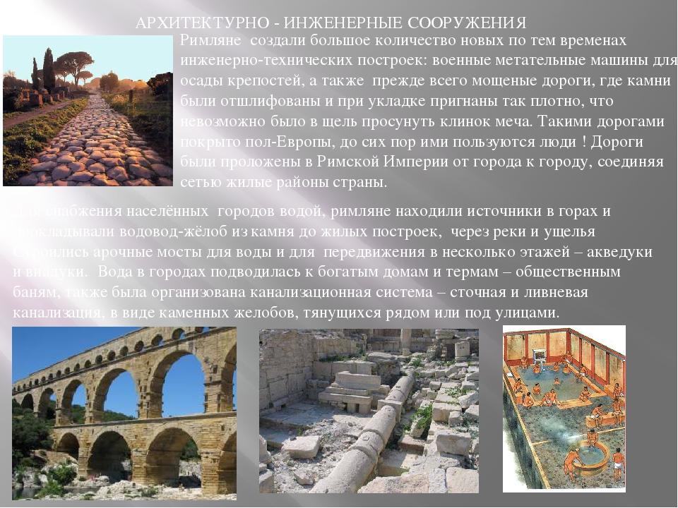 АРХИТЕКТУРНО - ИНЖЕНЕРНЫЕ СООРУЖЕНИЯ Римляне создали большое количество новых...