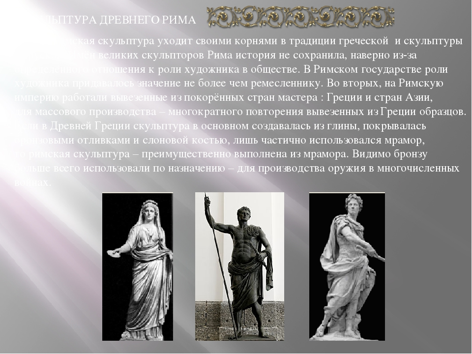 СКУЛЬПТУРА ДРЕВНЕГО РИМА Древнеримская скульптура уходит своими корнями в тра...
