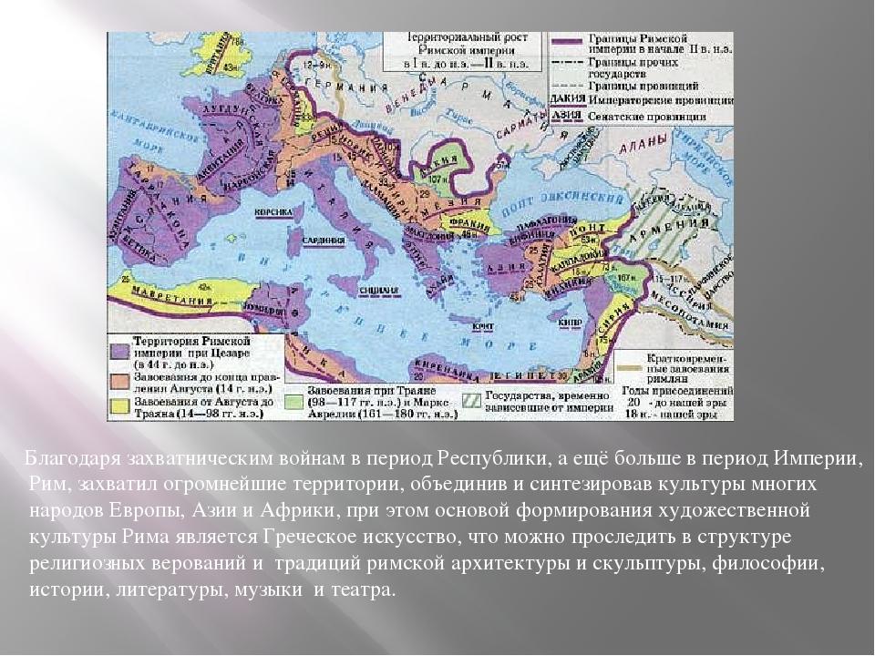 Благодаря захватническим войнам в период Республики, а ещё больше в период Им...