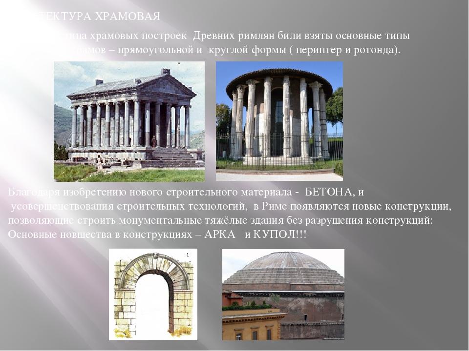 АРХИТЕКТУРА ХРАМОВАЯ В основе типа храмовых построек Древних римлян били взят...