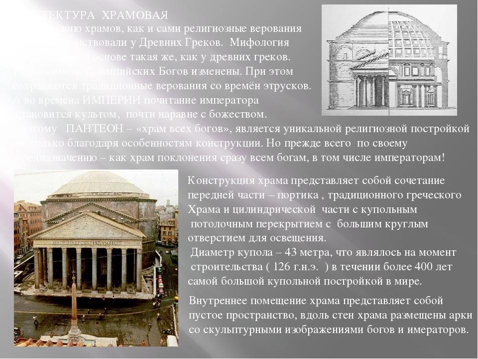 АРХИТЕКТУРА ХРАМОВАЯ Конструкцию храмов, как и сами религиозные верования Рим...