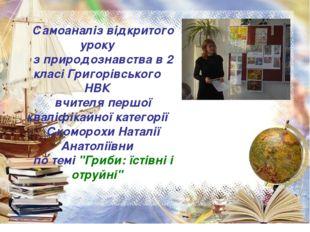 Самоаналіз відкритого уроку з природознавства в 2 класі Григорівського НВК вч