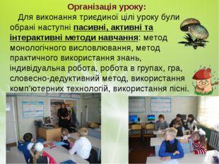 Організація уроку: Для виконання триєдиної цілі уроку були обрані наступні па
