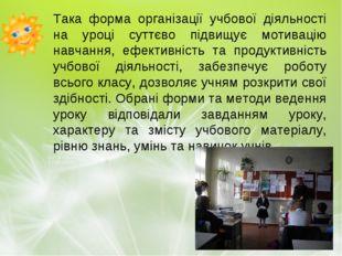 Така форма організації учбової діяльності на уроці суттєво підвищує мотивацію