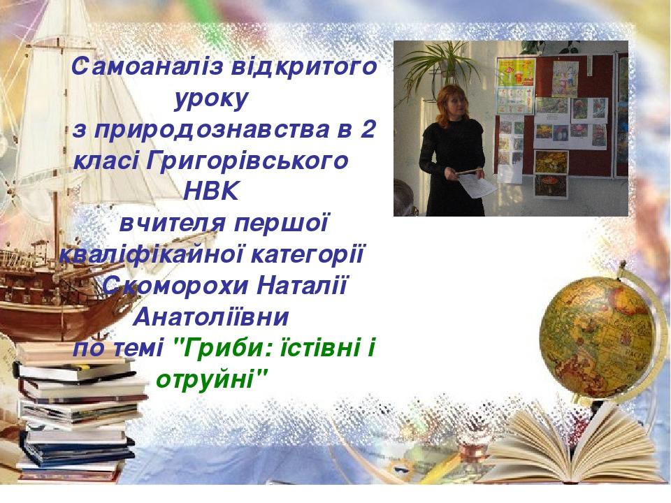 Самоаналіз відкритого уроку з природознавства в 2 класі Григорівського НВК вч...