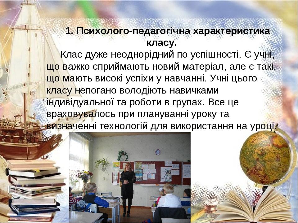 1. Психолого-педагогічна характеристика класу. Клас дуже неоднорідний по успі...