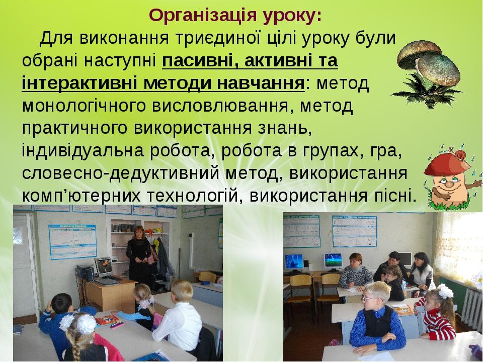 Організація уроку: Для виконання триєдиної цілі уроку були обрані наступні па...