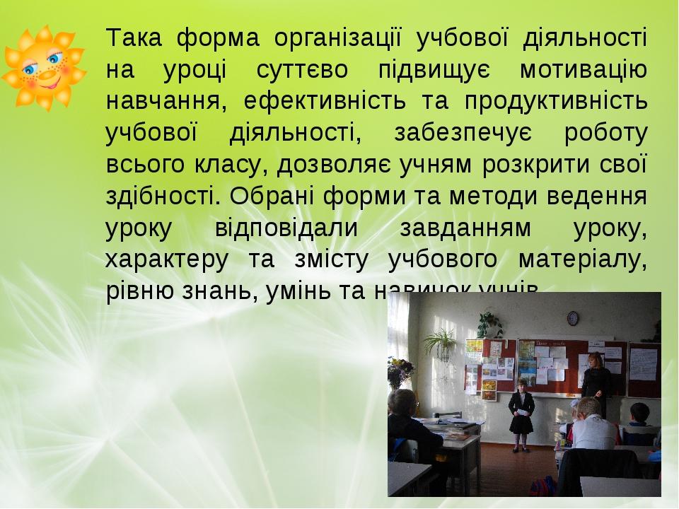 Така форма організації учбової діяльності на уроці суттєво підвищує мотивацію...
