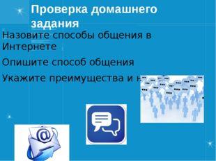 Проверка домашнего задания Назовите способы общения в Интернете Опишите спосо