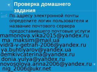 Проверка домашнего задания По адресу электронной почты определите логин польз