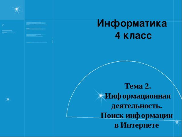 Информатика 4 класс Тема 2. Информационная деятельность. Поиск информации в И...