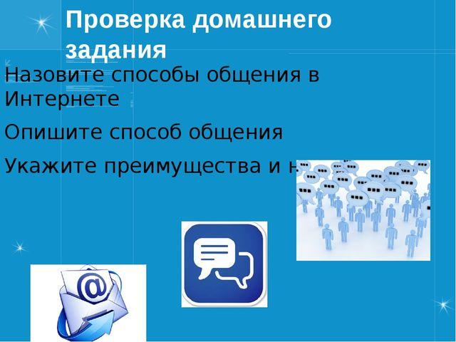 Проверка домашнего задания Назовите способы общения в Интернете Опишите спосо...