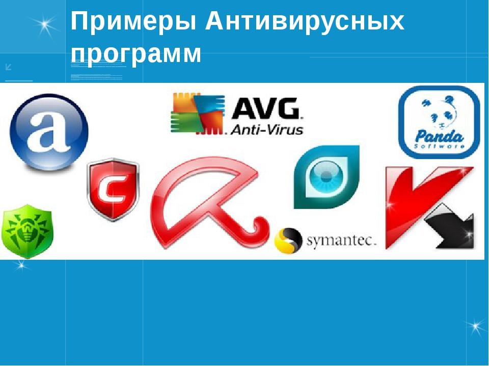 Примеры Антивирусных программ