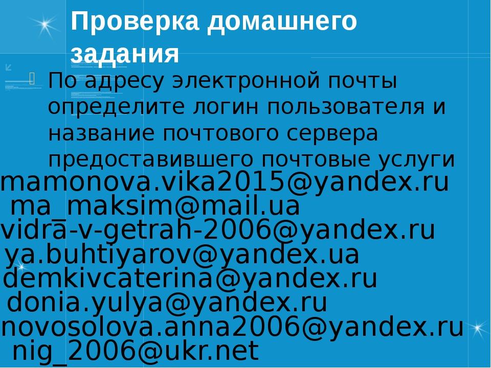 Проверка домашнего задания По адресу электронной почты определите логин польз...