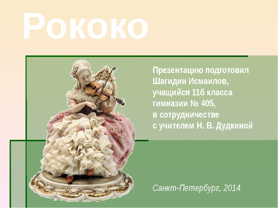 Рококо (отфр.Rocaille – дробленый камень) – стиль в искусстве, возникший во...