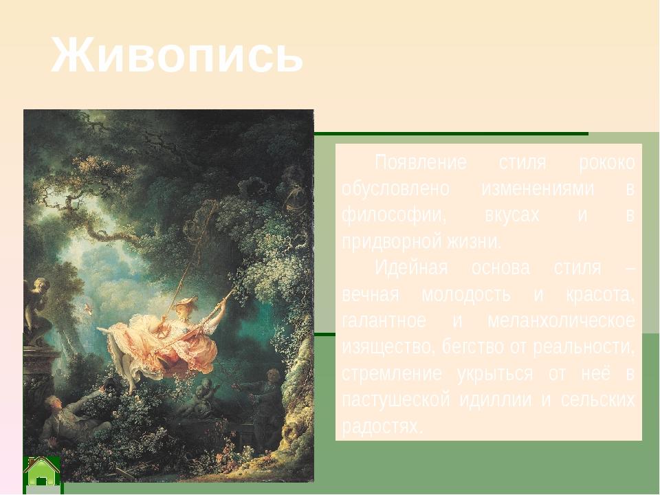 «Амур» Фальконе Скульптура «Амур» Бушардона