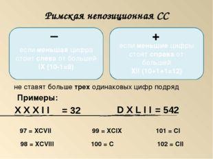 Римская непозиционная СС если меньшая цифра стоит слева от большей IX (10-1=9