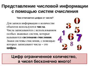 Представление числовой информации с помощью систем счисления Чем отличается