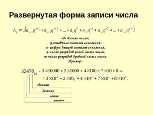 где А-само число, q-основание системы счисления, а- цифры данной системы счи