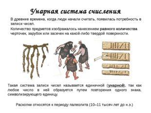 В древние времена, когда люди начали считать, появилась потребность в записи