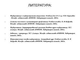 ЛИТЕРАТУРА: Информатика и информационные технологии. Учебник для 10-11 кл. Н.