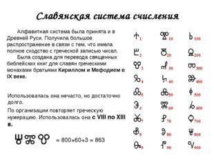 Славянская система счисления = 800+60+3 = 863 Использовалась она нечасто, но