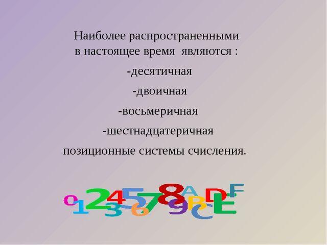 Наиболее распространенными в настоящее время являются : -десятичная -двоичная...