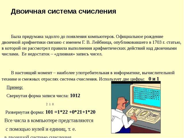 Была придумана задолго до появления компьютеров. Официальное рождение двоичн...