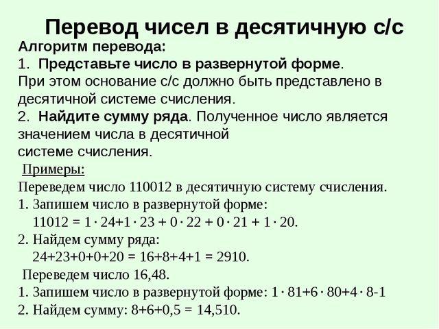 Перевод чисел в десятичную с/с Алгоритм перевода: 1. Представьте число в раз...