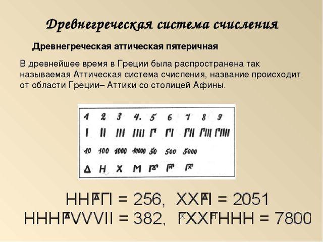 Древнегреческая система счисления Древнегреческая аттическая пятеричная В дре...