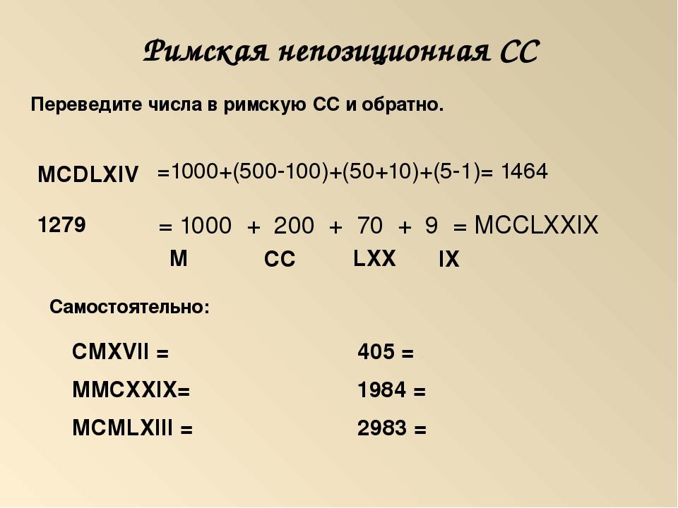 Римская непозиционная СС =1000+(500-100)+(50+10)+(5-1)= 1464 = 1000 + 200 + 7...