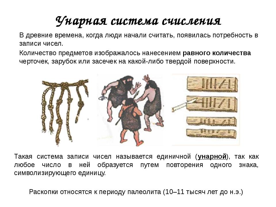 В древние времена, когда люди начали считать, появилась потребность в записи...