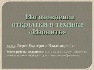 Изготовление открытки в технике «Изонить» Автор: Верес Екатерина Владимировн