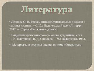 Леонова О. В. Рисуем нитью: Оригинальные поделки в технике изонить. – СПб.: