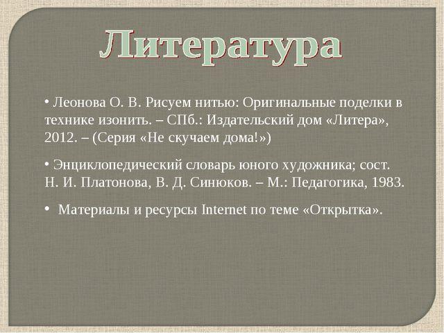 Леонова О. В. Рисуем нитью: Оригинальные поделки в технике изонить. – СПб.:...