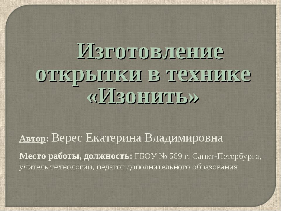 Изготовление открытки в технике «Изонить» Автор: Верес Екатерина Владимировн...