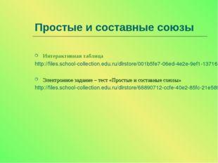 Простые и составные союзы Интерактивная таблица http://files.school-collectio
