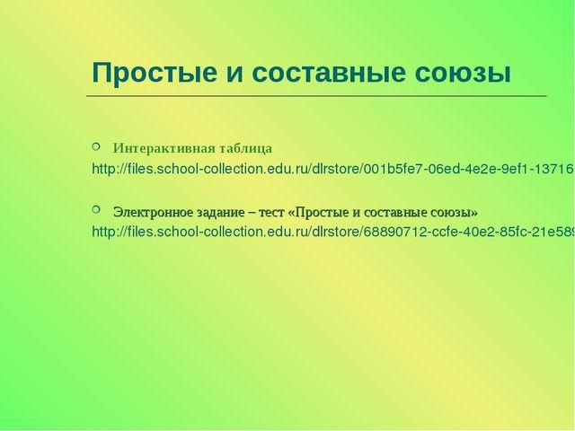 Простые и составные союзы Интерактивная таблица http://files.school-collectio...