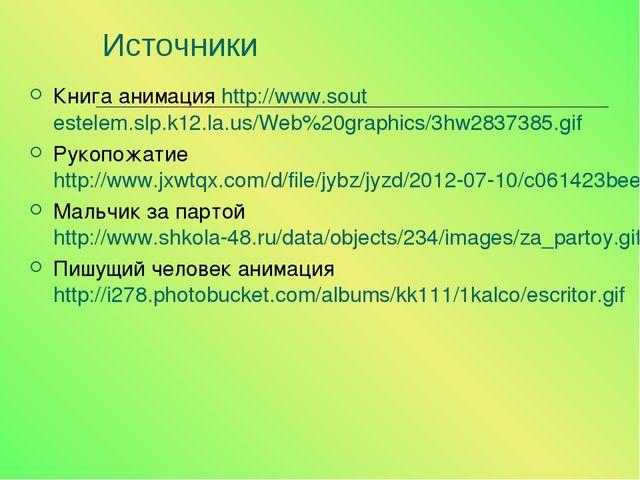 Источники Книга анимация http://www.soutestelem.slp.k12.la.us/Web%20graphics/...