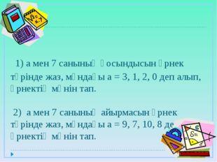 1) а мен 7 санының қосындысын өрнек түрінде жаз, мұндағы а = 3, 1, 2, 0 деп